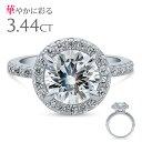 【送料無料】計3.44ラット Halo クラシック リング 指輪 レディース ( エンゲージリング 婚約指輪 キュービックジルコニア プラチナ 誕生日プレゼント ジュエリー 女性 40代 50代 妻
