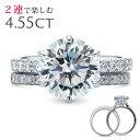 計4.55カラットクラシック リング 指輪 2連リング レディース ( 2連 エンゲージリング 婚約指輪 キュービックジルコニア プラチナ 誕生日プレゼント ジュエリー 女性 40代 50代 妻 30