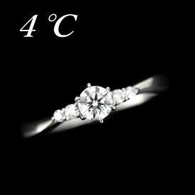 4℃ ダイヤモンド 0.239ct D-VVS2-3EX HC リング Pt950【中古】