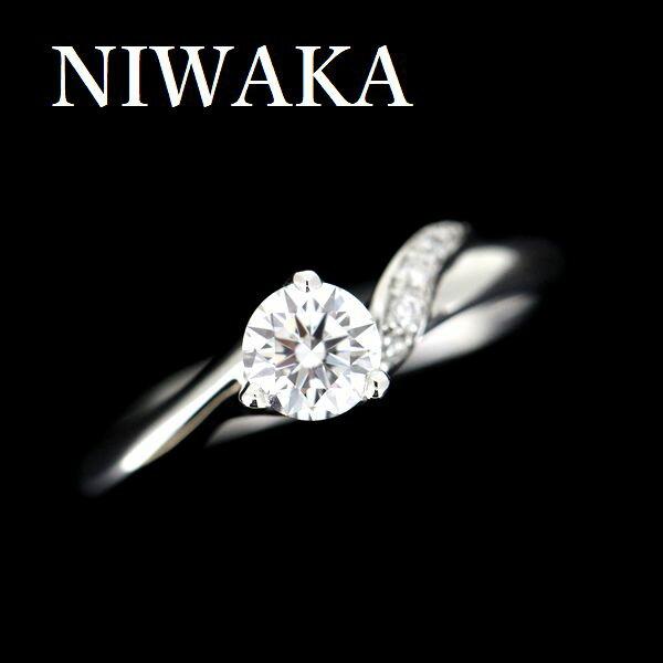 中古 NIWAKA 俄 ダイヤモンド 0.34ct E,VS2,3EX リング Pt950【中古】
