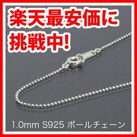 ボールチェーン 1.0mm 【シルバー 925】40cm 【シルバーチェーン】 【ボール】 【ネックレスチェーン】