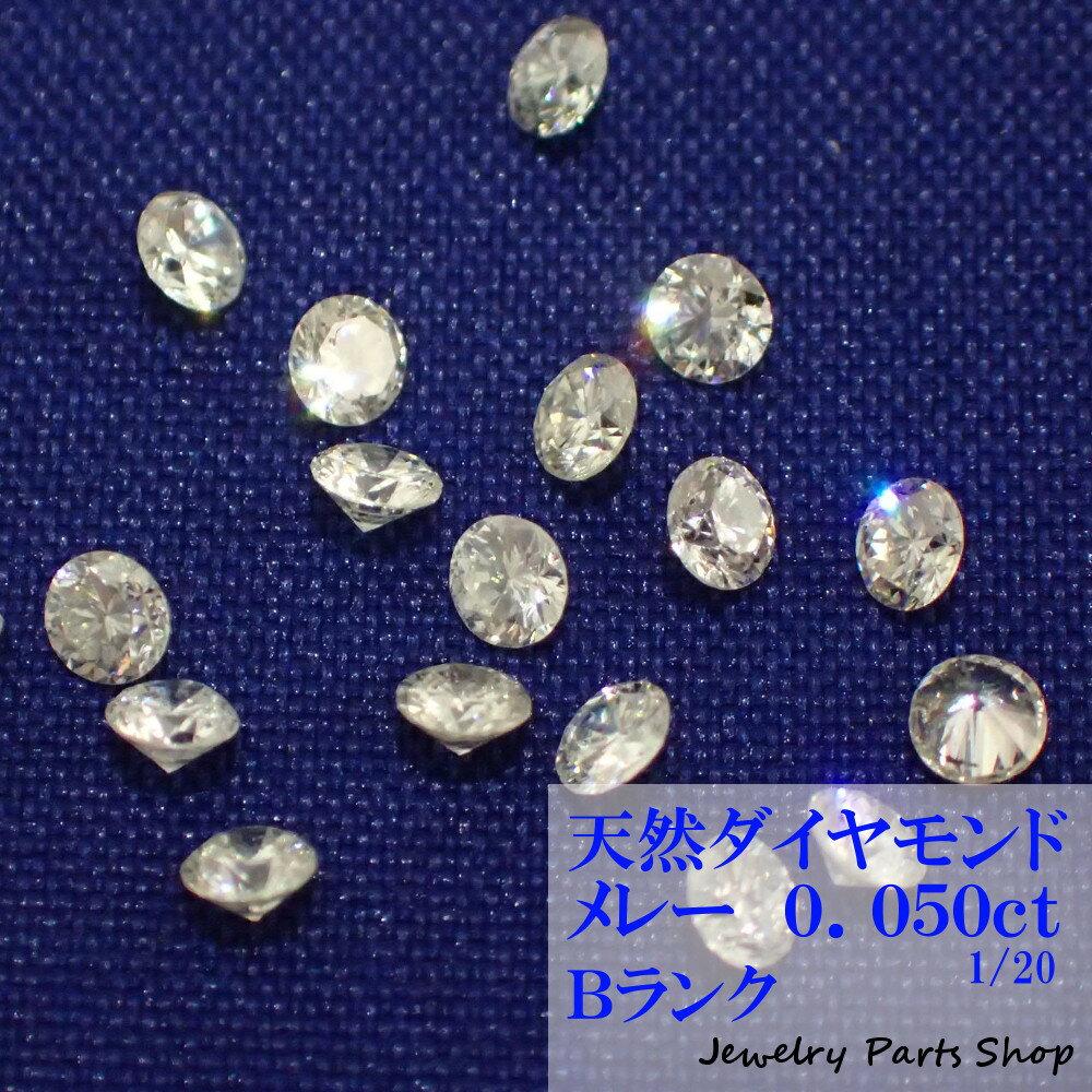 天然ダイヤモンド/メレー/裸石/ネイル/1粒/0.05ct/2.3ミリ/20分の1/ランクB/アクセサリー作成