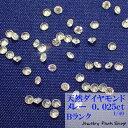 天然ダイヤモンド/メレー/裸石/ネイル/1粒/0.025ct/1.8ミリ/40分の1/ランクB/アクセサリー作成