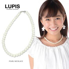 パールネックレス シンプル 上品 結婚式 ドレス プチプラ 激安 LUPIS ルピス