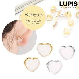 ハートシリコンキャッチ キャッチ ハート シリコン 樹脂 ゴールド シルバー 2個入り 激安 LUPIS ルピス