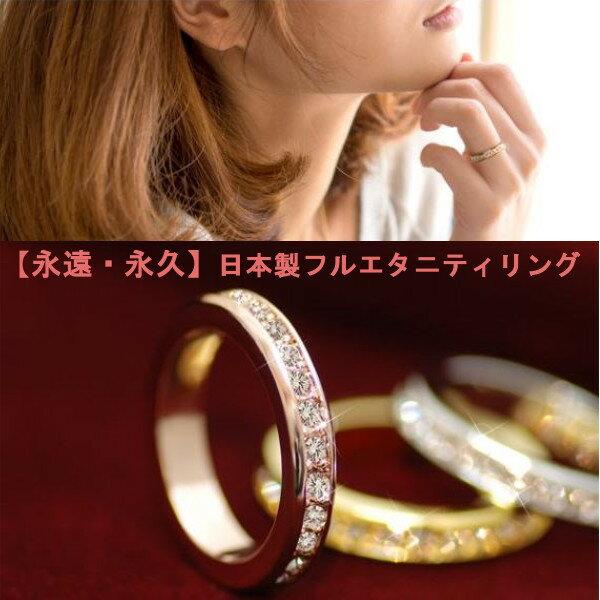 指輪 リング レディース 女性 日本製 誕生石 スワロフスキー フルエタニティ ピンクゴールド 2号〜21号 金属アレルギー