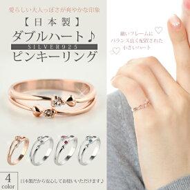 リング 指輪 ピンキーリング 日本製 ハート SILVER925 シルバー スワロフスキー SWAROVSKI 純銀製 彼女 女性 誕生日 プレゼント ギフト クリスマス 大人 可愛い おしゃれ 金属アレルギー