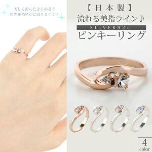 指輪リングスワロフスキー 日本製 SWAROVSKI シルバー925 ピンキーリング 純銀製 レディースアクセサリー 10P03Sep16 彼女 女性 誕生日 プレゼント ギフト クリスマス 大人 可愛い おしゃれ 金属アレルギー