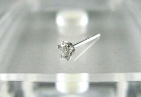 PT900 プラチナ ダイヤモンド スタッドピアス片耳用 D0.05ct ギフト対応【あす楽対応_関東】