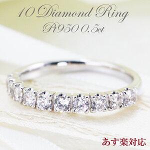 pt950 【0.5ct】エーデル テンダイヤモンド リング