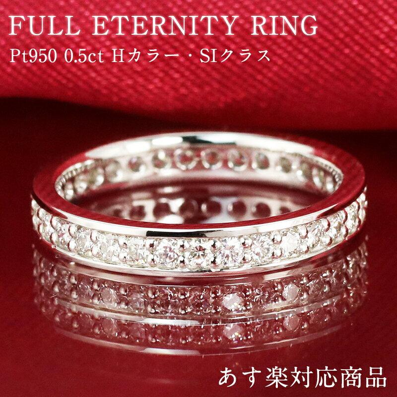 世界にひとつだけのリングをセミオーダーいたします。【あす楽】pt950【0.5ct】【Hカラー・SIクラス】ダイヤモンド フルエタニティリング ジュエリー レディース 指輪 プラチナ 記念日 エタニティ フチあり 0.5ct プレゼント 結婚 ブライダル 刻印無料 クリスマス 誕生日