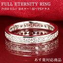 【0.5ct】pt950 ダイヤモンド フルエタニティ リング 【Hカラー SI〜VSクラス】ダイヤモンドリング ジュエリー レディ…