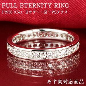 【0.5ct】pt950 ダイヤモンド フルエタニティ リング 【Hカラー SI〜VSクラス】重ねづけ ジュエリー レディース 指輪 プラチナ 記念日 エタニティ フチあり 0.50ct プレゼント 結婚 ブライダル 刻