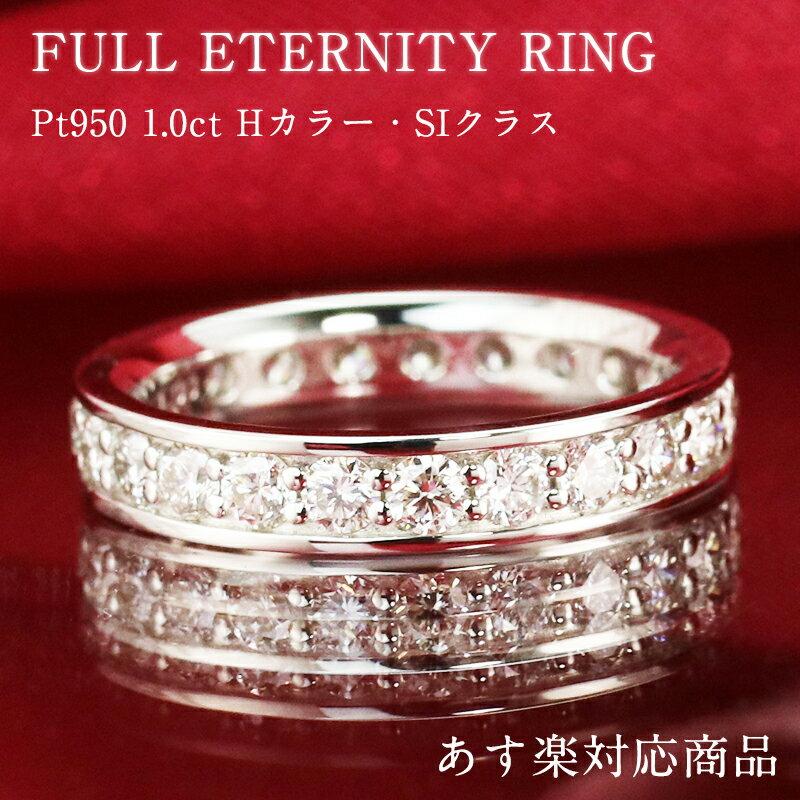 世界にひとつだけのリングをセミオーダーいたします。【あす楽】pt950【1.0ct】【Hカラー・SIクラス】ダイヤモンド フルエタニティリング ジュエリー アクセサリー レディース プラチナ エタニティ プレゼント 記念日 品質保証書 刻印無料 結婚 婚約 【楽ギフ_包装】