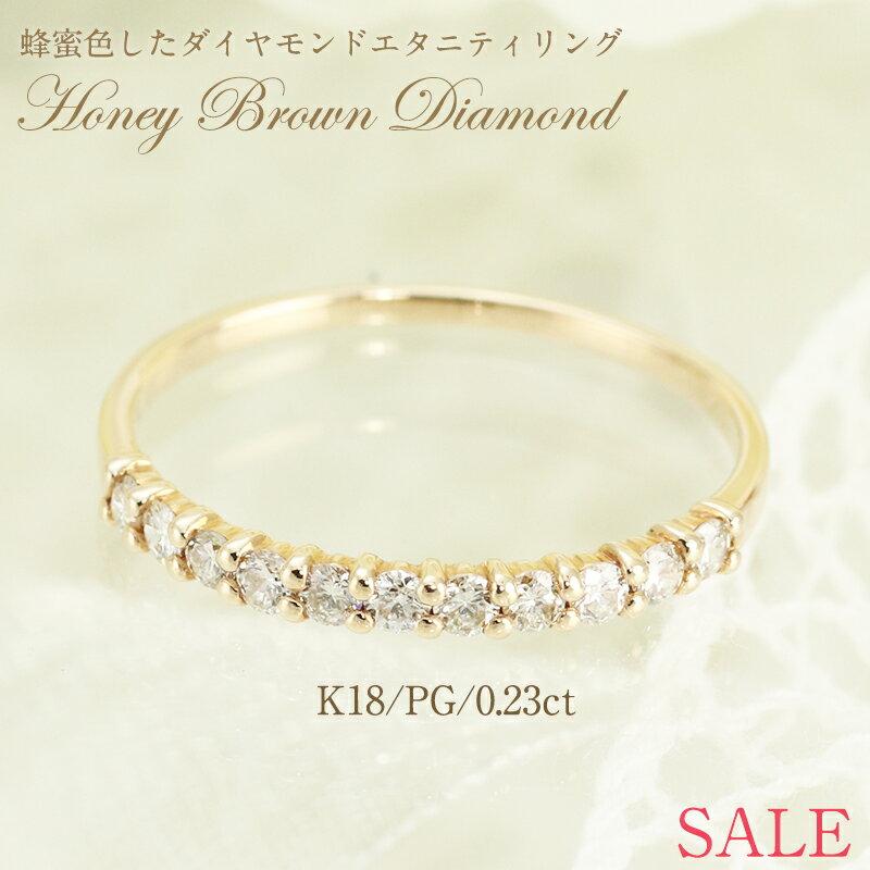 世界にひとつだけのリングをセミオーダーいたします。 ファッション ジュエリー アクセサリー レディース 指輪 リング ダイヤモンド ダイヤ K18 ハニーブラウン エタニティ 0.2ct 18金 4月誕生石 送料無料 品質保証書付 ギフト プレゼント 刻印無料【楽ギフ_包装】