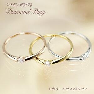 K18YG/WG/PG 一粒ダイヤモンドリング ゴールド 細め ダイアモンドリング ダイヤ  レディース 指輪 リング 華奢 シンプル 一粒ダイヤ 18K 18金  重ね着け ギフト プレゼント 人気 カ