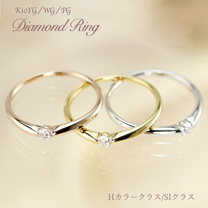 K10YG/WG/PG 0.08ct 【Hカラークラス/SIクラス】 リング ゴールド 細め ダイアモンドリング ダイヤ  レディース 指輪 リング 華奢 シンプル 一粒ダイヤ 10K 10金  重ね着け ギフト プレゼ