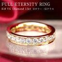 イエローゴールド【1.5ct】ダイヤモンド フルエタニティリング フチあり【Hカラー・SIクラス】・ダイヤモンド・ダイヤ…
