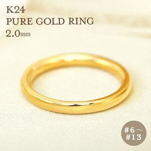 K24 純金 ゴールド リング 2mm 【6〜13号】 指輪 リング 24K 24金 甲丸 ギフト プレゼント 結婚指輪 資産 レディース メンズ ユニセックス 結婚指輪 Pure Gold