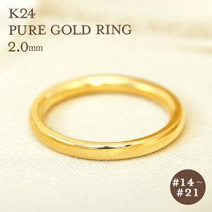 K24 純金 ゴールド リング 2mm 【14〜21号】 指輪 リング 24K 24金 甲丸 ギフト プレゼント 結婚指輪 資産 レディース メンズ ユニセックス 結婚指輪 Pure Gold