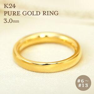 K24 純金 ゴールド リング 3mm 【6〜13号】 指輪 リング 24K 24金 甲丸 ギフト プレゼント 結婚指輪 資産 レディース メンズ ユニセックス 結婚指輪 Pure Gold