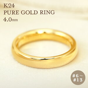 K24 純金 ゴールド リング 4mm 【6〜13号】 指輪 リング 24K 24金 甲丸 ギフト プレゼント 結婚指輪 資産 レディース メンズ ユニセックス 結婚指輪 Pure Gold