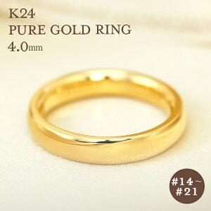 K24 純金 ゴールド リング 4mm 【14〜21号】 指輪 リング 24K 24金 甲丸 ギフト プレゼント 結婚指輪 資産 レディース メンズ ユニセックス 結婚指輪 Pure Gold