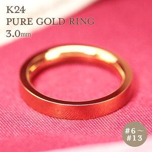 K24 純金 ゴールド リング 3mm 【6〜13号】 指輪 リング 24K 24金 平打 ギフト プレゼント 結婚指輪 資産 レディース メンズ ユニセックス 結婚指輪 Pure Gold
