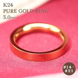 K24 純金 ゴールド リング 3mm 【14〜21号】 指輪 リング 24K 24金 平打 ギフト プレゼント 結婚指輪 資産 レディース メンズ ユニセックス 結婚指輪 Pure Gold