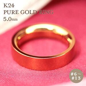 K24 純金 ゴールド リング 5mm 【6〜13号】 指輪 リング 24K 24金 平打 ギフト プレゼント 結婚指輪 資産 レディース メンズ ユニセックス 結婚指輪 Pure Gold