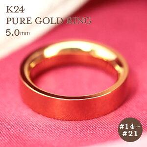 K24 純金 ゴールド リング 5mm 【14〜21号】 指輪 リング 24K 24金 平打 ギフト プレゼント 結婚指輪 資産 レディース メンズ ユニセックス 結婚指輪 Pure Gold