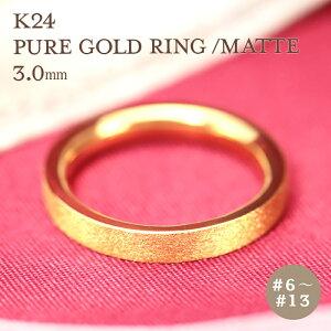 K24 純金 ゴールド リング 3mm 【6〜13号】 艶消し 指輪 リング 24K 24金 平打 ギフト プレゼント 結婚指輪 資産 レディース メンズ ユニセックス 結婚指輪 Pure Gold マッド