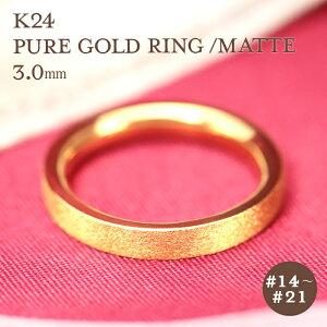 K24 純金 ゴールド リング 3mm 【14〜21号】 艶消し 指輪 リング 24K 24金 平打 ギフト プレゼント 結婚指輪 資産 レディース メンズ ユニセックス 結婚指輪 Pure Gold マッド