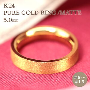 K24 純金 ゴールド リング 5mm 【6〜13号】 艶消し 指輪 リング 24K 24金 平打 ギフト プレゼント 結婚指輪 資産 レディース メンズ ユニセックス 結婚指輪 Pure Gold マッド