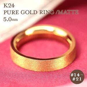 K24 純金 ゴールド リング 5mm 【14〜21号】 艶消し 指輪 リング 24K 24金 平打 ギフト プレゼント 結婚指輪 資産 レディース メンズ ユニセックス 結婚指輪 Pure Gold マッド