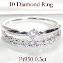pt950 【0.30ctUP】テン ダイヤモンドリング 10ダイヤ プラチナ リング 指輪 エタニティリング 0.3カラット エンゲー…