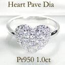☆pt950【1.00ctUP】ダイヤモンド ハート パヴェリング指輪 リング プラチナ ハート ダイヤモンドリング パヴェ 1カラ…