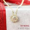【パワーストーンプレゼント中!】【0.2ct】1粒 ダイヤモンド ネックレス K18 イエローゴールドダイヤモンドペンダン…