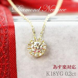 【0.2ct】1粒 ダイヤモンド ネックレス K18 イエローゴールドダイヤモンドペンダント ジュエリー ダイヤ 一粒ダイヤ アクセサリー 4月 誕生石 記念日 プレゼント ギフト 母の日 18金