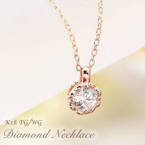 ファッション・レディース・ネックレス・ペンダント・ホワイトゴールド・ピンクゴールド・ダイアモンド・ダイヤモンド・K18・18金・4月誕生石・代引手数料無料・送料無料・品質保証書・