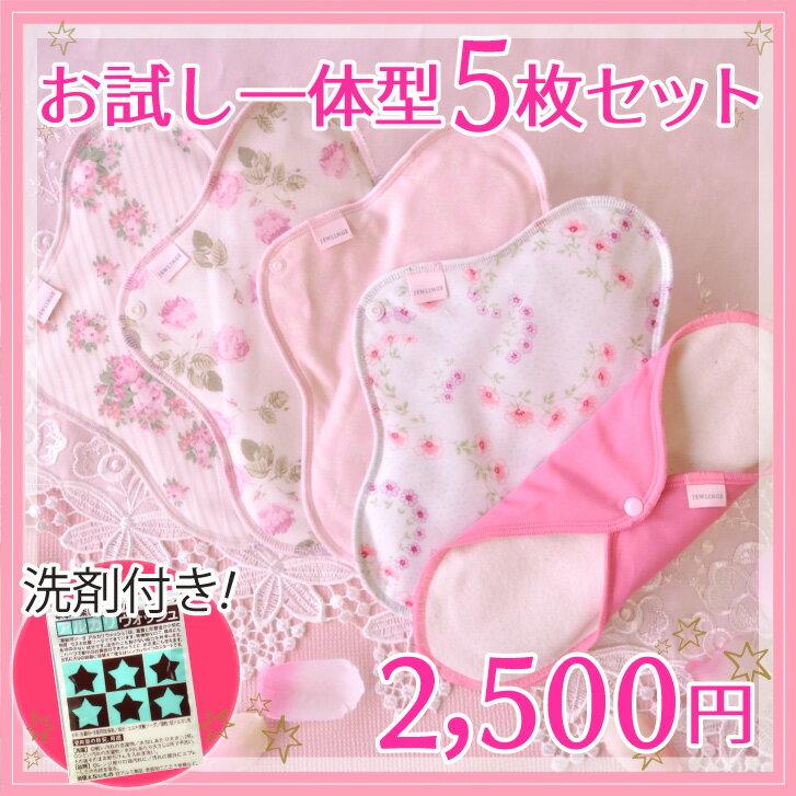 布ナプキンセット お試し一体型5枚 多い日昼用 24.5cm 防水布入り 洗剤付き 日本製 ジュランジェ