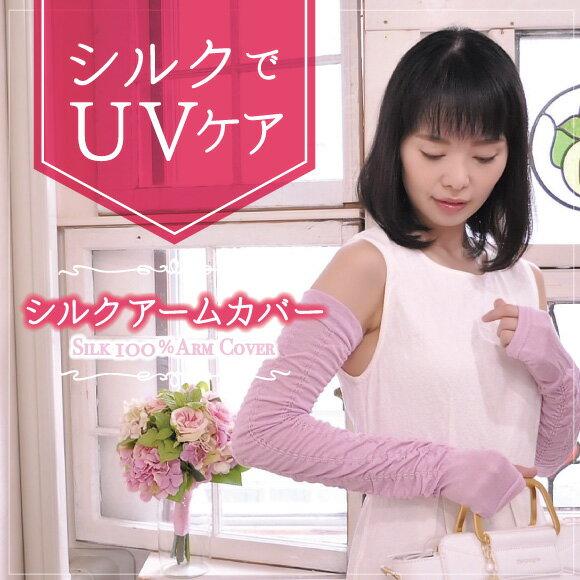天然シルク100%アームカバー 紫外線対策 UVカット 日本製 指先フリー 冷えとり ロング丈 レディースサイズ さっと取り出して冷え対策!お花見の冷え対策にも◎