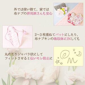 使い捨て布ナプキンフリーナコットン100%大容量60枚入(テープなし)ジュランジェ生理用品日本製