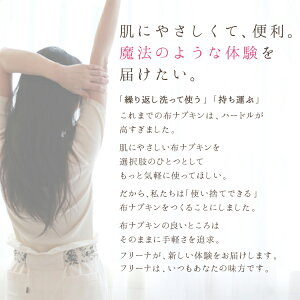 使い捨て布ナプキン生理用ナプキン[フリーナコットン100%(テープ付き)32枚入日本製正規品]生理用品敏感肌生理痛対策かゆみかぶれデリケートゾーンおりもの月経カップジュランジェ