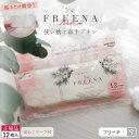 使い捨て布ナプキン 生理用ナプキン [フリーナ コットン100%(テープ付き)12枚入 日本製 正規品] 生理用品 敏感肌 生理痛対策 かゆみ…