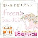 使い捨て布ナプキン フリーナ コットン100% 18枚入×2セット(テープ付き)メール便送料無料 ジュランジェ