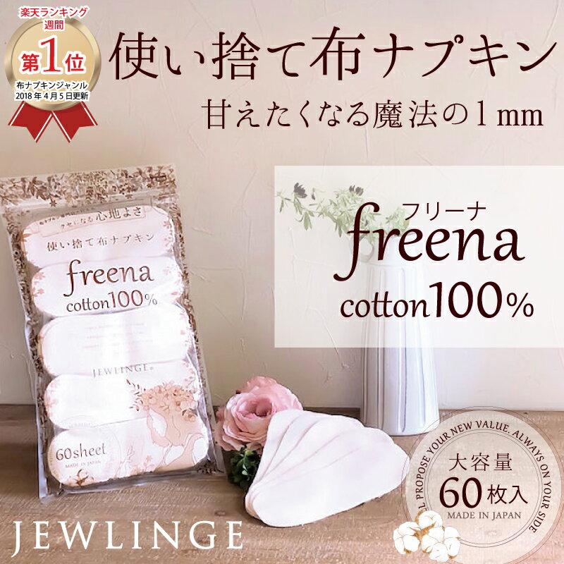 使い捨て布ナプキン フリーナ コットン100% 大容量60枚入(テープなし)ジュランジェ