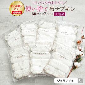 使い捨て 布ナプキン[フリーナ60枚入×7個 まとめ買いセット 宅配便送料無料|テープなし 日本製 正規品 JEWLINGE]コットン100% 生理用品 綿100% 敏感肌 夜用 多い日 ジュランジェ