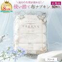布ナプキン 使い捨て 生理用ナプキン[フリーナ コットン100% 大容量60枚入(テープなし) 日本製 正規品 JEWLINGE]生理用品 綿100% …