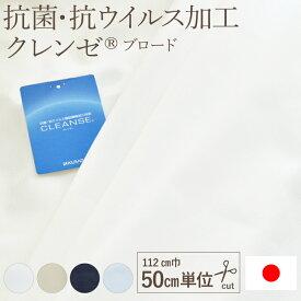 クレンゼ 生地 布 抗菌・抗ウイルス加工 TC/ブロード 112cm巾 50cm単位 CLEANSE (R) 日本製 メール便送料無料 即発送可 繊維上の特定のウイルスの数を99%減少 手作りマスク 夏用マスク 手作り エコバッグ マスクケース マスクポーチ作りにも